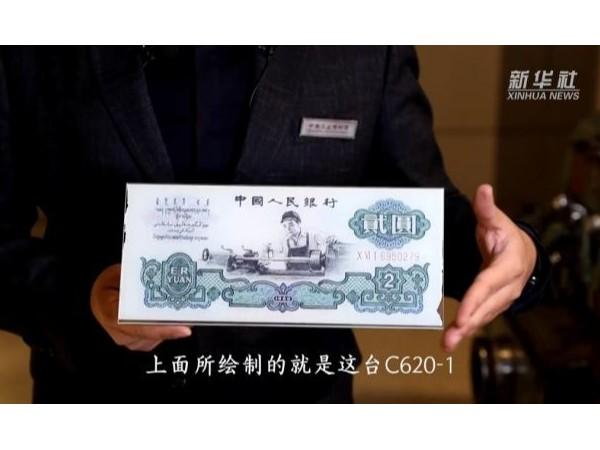 被印上人民币的新中国第一台普通车床